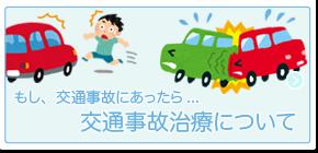 もしも交通事故にあったら…。交通事故治療について。